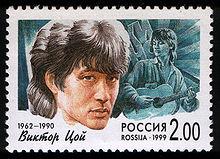 220px-russia_stamp_v_tsoi_1999_2r